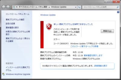 WindowsUpdateエラーC80003F3