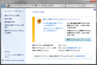WindowsUpdateが進んだ