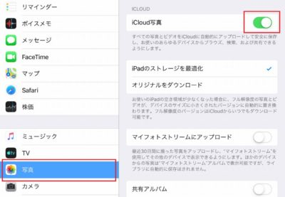 iPad/iPhoneの設定画面を確認