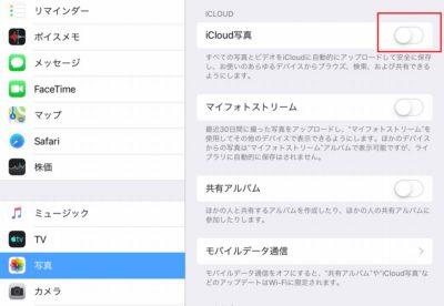 iPad/iPhoneの設定を変更