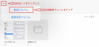 iOS端末でアルバムを新規作成する