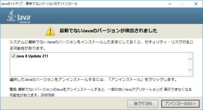 Javaの旧バージョン削除画面