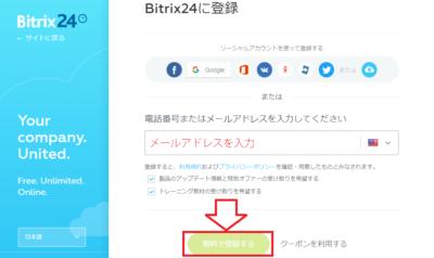 Bitrix24登録ページ