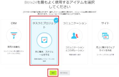 Bitrix24メニュータイプ選択