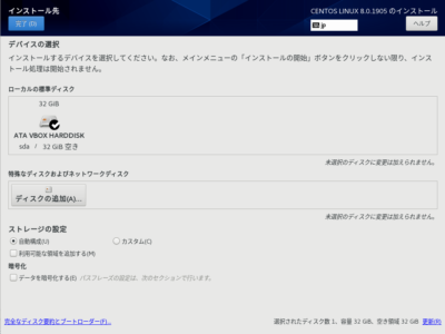 CentOS8.0インストーラー:インストール先の選択