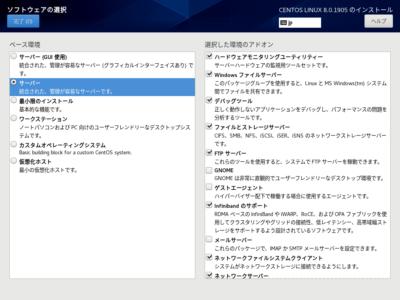 CentOS8.0インストーラー:パッケージの選択