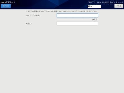 CentOS8.0インストーラー:rootユーザーのパスワード設定