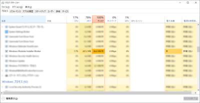 タスクマネージャーを見るとWindows Modules Installer Workerが一所懸命働いている