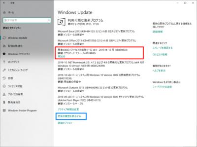Windows Updateを見たら、エラーになっている項目があった