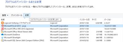Excel2013をクリックして変更