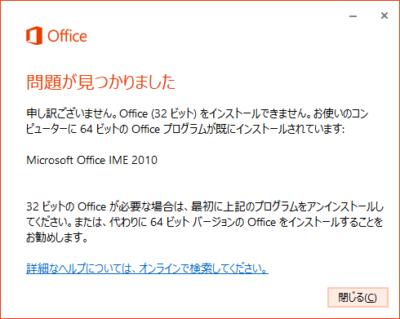 Office IME 2010 64bit版が邪魔をする