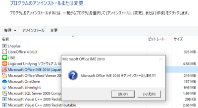 Office IME 2010 64bit版をアンインストール
