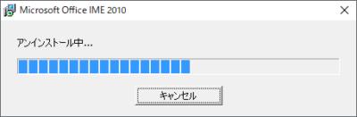 Office IME 2010 64bit版をアンインストール中