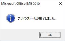 Office IME 2010 64bit版アンインストール完了