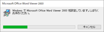 Word Viewer 2003をアンインストール中