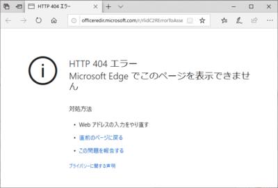 HTTP404エラー