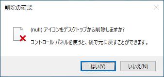 (null)アイコン削除