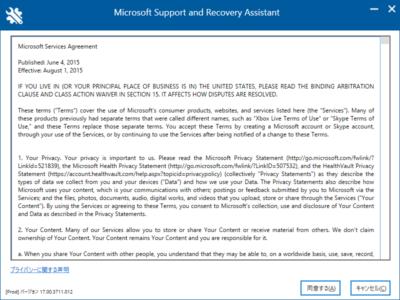 アンインストールサポートツールの同意画面