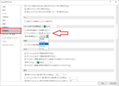 Excelのオプションから詳細設定→イメージのサイズと画質