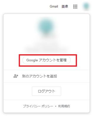 Googleアカウント管理画面を開く