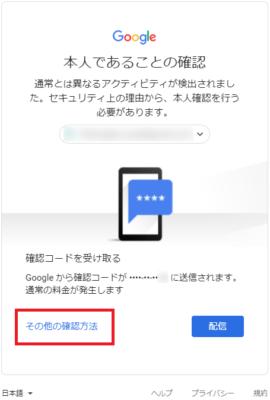 Googleアカウント本人確認画面