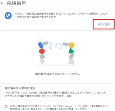 Googleアカウント個人情報電話番号追加画面