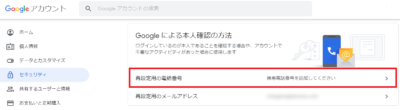 Googleアカウントセキュリティ追加画面