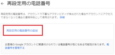 Googleアカウントセキュリティ再設定用電話番号追加画面