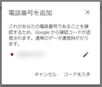 Googleアカウント再設定用電話番号確認コード送信確認画面