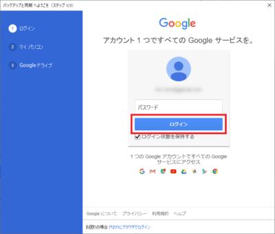 「Googleのバックアップと同期」のログイン画面
