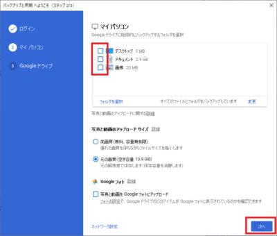 「Googleのバックアップと同期」のステップ2画面