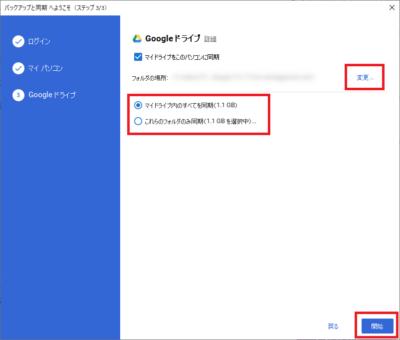 「Googleのバックアップと同期」のステップ3画面