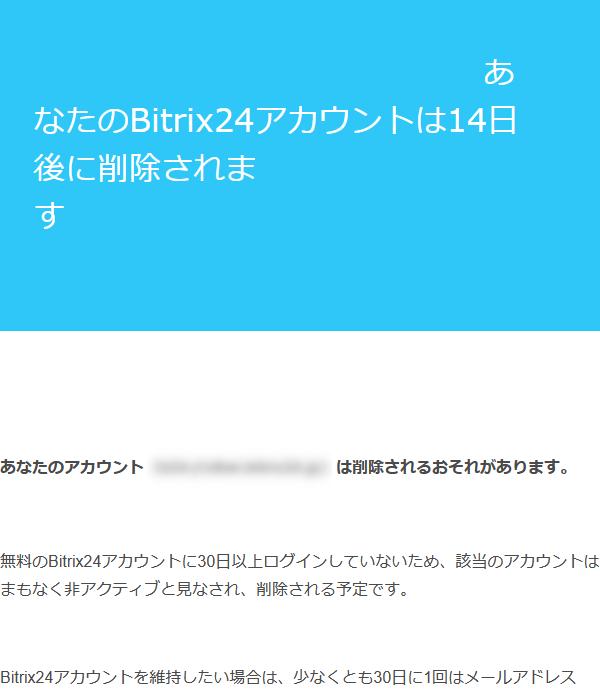 14日後にアカウント削除の警告