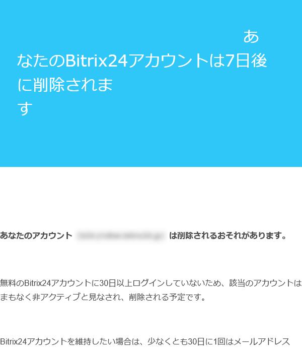 7日後にアカウント削除の警告
