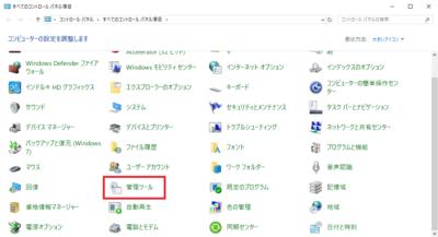 Windows10のコントロールパネル画面