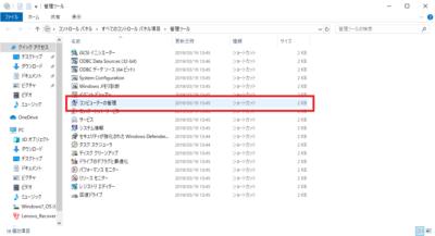 Windows10の管理ツール画面