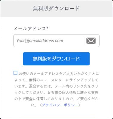 EaseUS Todo Backup Freeダウンロード用ポップアップ