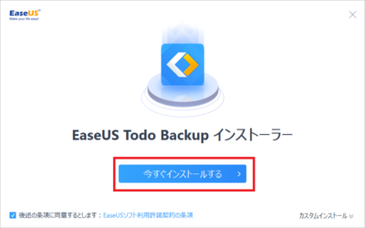 EaseUS Todo Backup Freeインストール画面