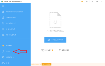 EaseUS Todo Backup Freeメイン画面のメニューを広げたところ
