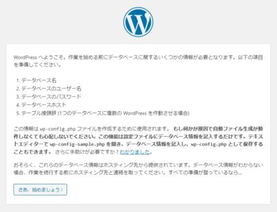 WordPress初期設定開始画面