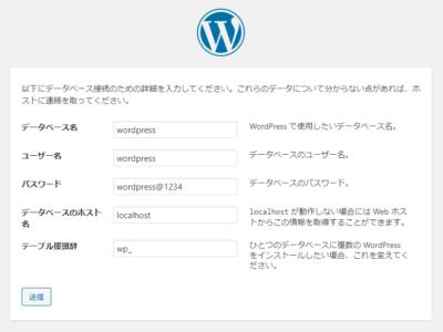 データベースの設定画面