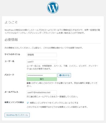 WordPressのようこそ画面