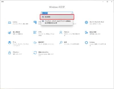Windowsの設定画面から「色の管理」を検索