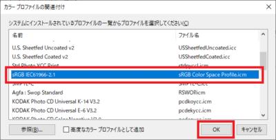 カラープロファイルの関連付け画面