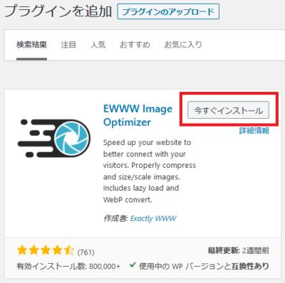 プラグインの追加でEWWW Image Optimizerをインストールし有効化