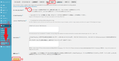 EWWW Image OptimizerのWebP設定画面