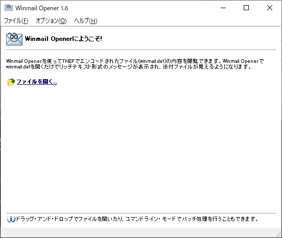 WinmailOpenerのメイン画面