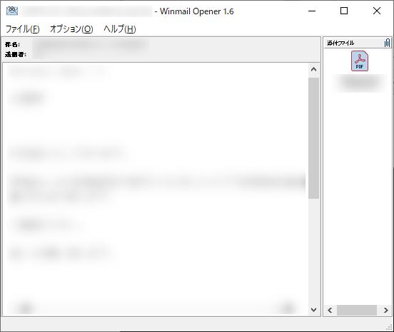 WinmailOpenerでwinmail.datを開いたところ