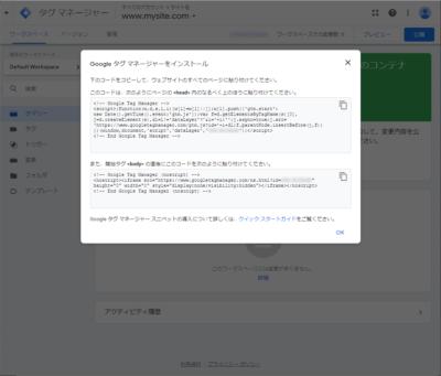 ウェブサイトに貼り付けるコード