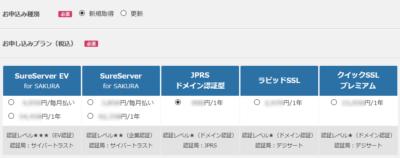 SSLサーバ証明書お申し込み画面